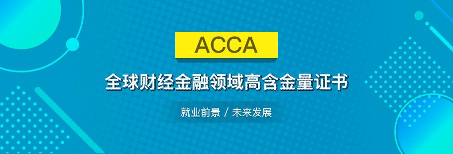 上海财大:ACCA前景怎么样,在国内有用吗?