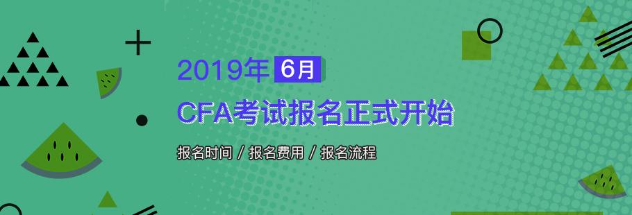 2019年CFA考试重要信息汇总(时间/报考/备考)