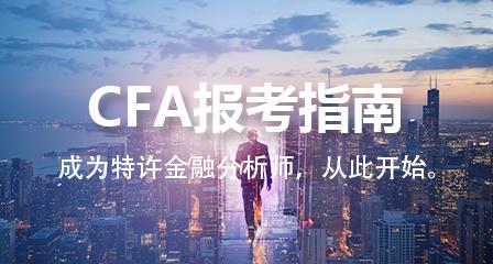 CFA简介,财大CFA分析CFA备考及职业发展
