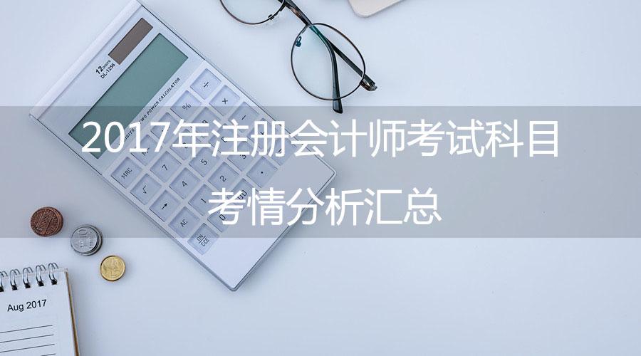 2017年注册会计师考试科目考情分析汇总