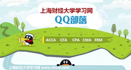 上海财经大学ACCA、CFA、CPA考试QQ群和微信群