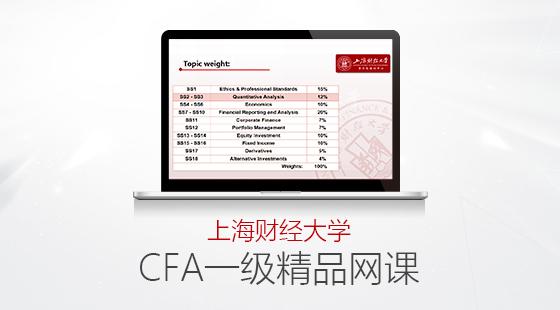上海财经大学cfa一级网课
