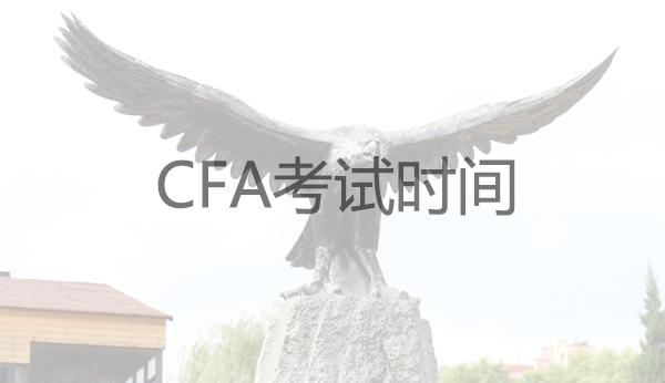 2018年6月与12月CFA考试时间信息汇总