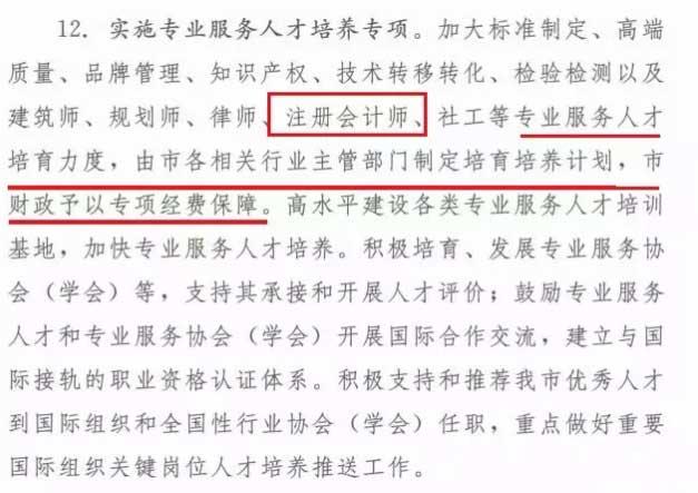深圳再发重磅政策:给CPA、CFA、ACCA考证党再送福利!