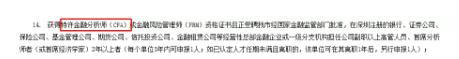 深圳CFA人才补贴政策