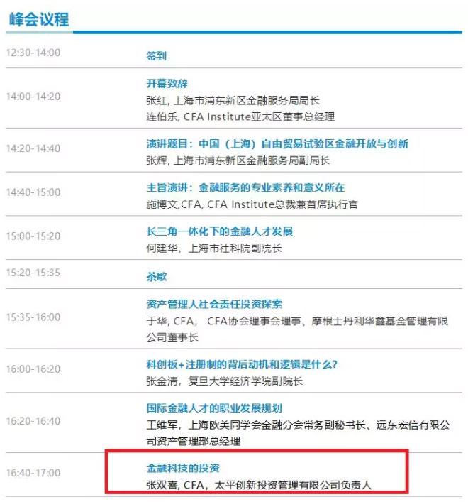 上海场授证仪式活动
