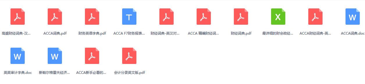 ACCA备考必备资料
