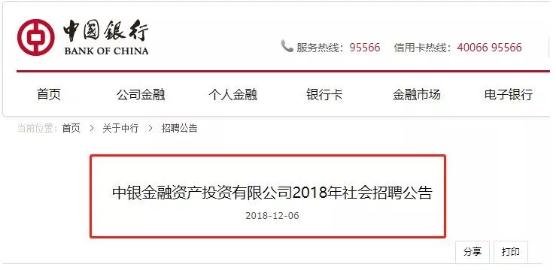 中国银行发布招聘信息,有CPA、CFA、FRM等证书者优先!