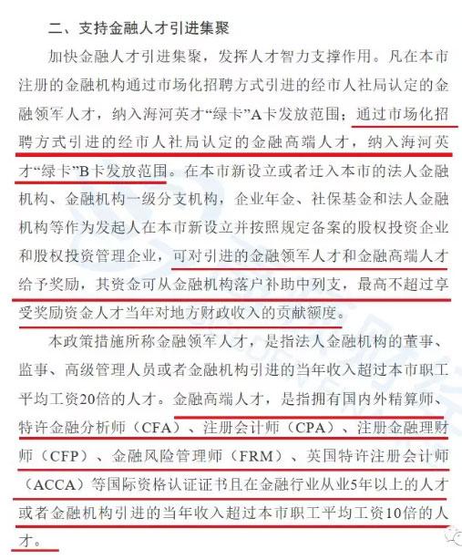 天津发布重大人才政策,CPA、CFA、ACCA持证人等列入金融高端人才!
