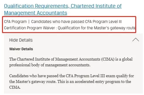 CFA免考政策
