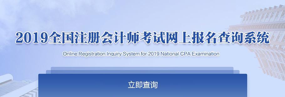 CPA报名查询
