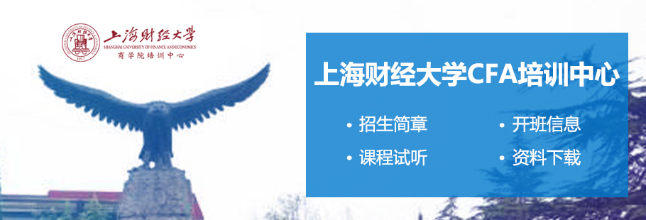 2020年上海财经大学CFA零基础周末面授班学费多少?