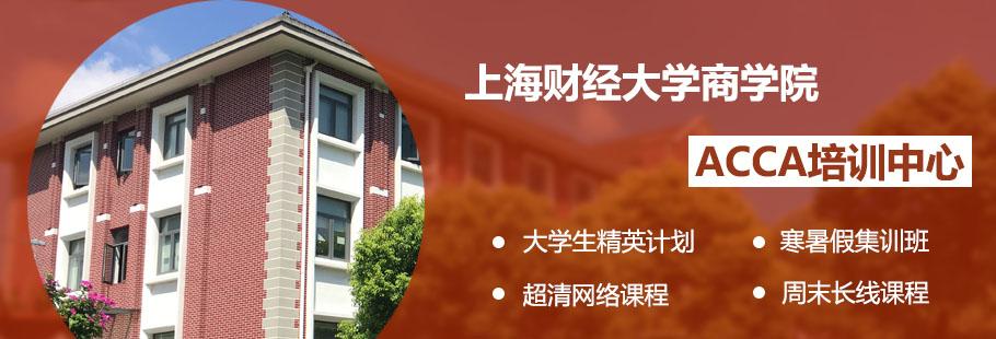 上海财经大学2020年ACCA周末班课程表