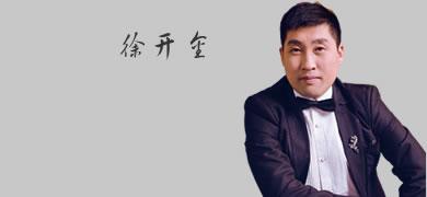 2019acca网课徐开金百度云