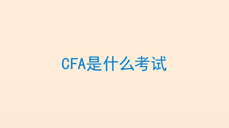 CFA简介
