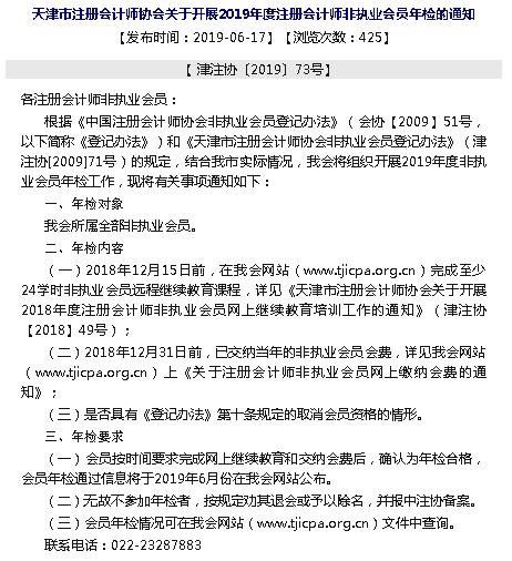 注册会计师协会:不参加2019年检将被劝退或除名!