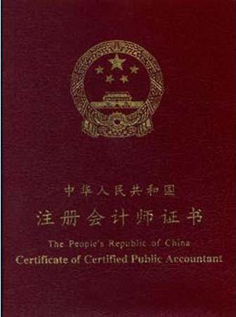 中国注册会计师有多少人,在哪些地方发展比较好?