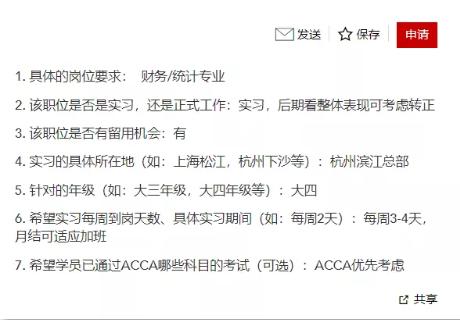 刚报名ACCA,要不要写进简历?