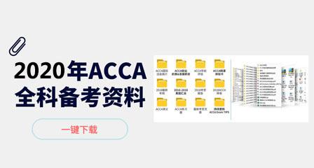 2020年ACCA资料百度云下载,ACCA免费下载