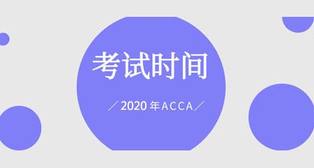 2020年ACCA报名时间/报名费用/考试时间