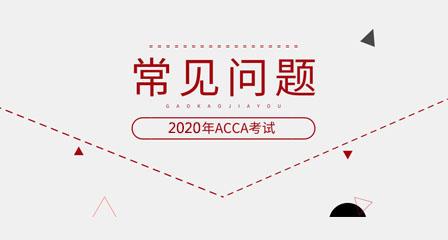 ACCA新生常见问题及解答
