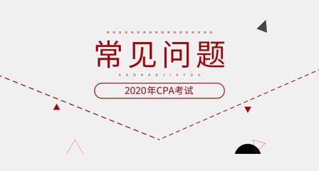 2019年CPA考试零基础考生常见问题解答