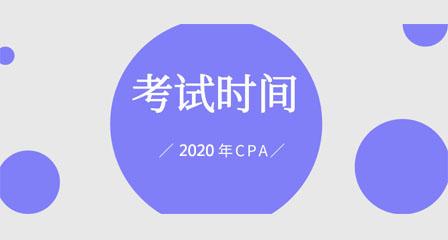 2020年注册会计师考试报名时间以及考试时间公布