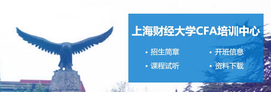 2021年上海财经大学CFA零基础周末面授班学费多少?