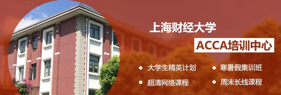 上海财经大学2021年ACCA周末班课程表