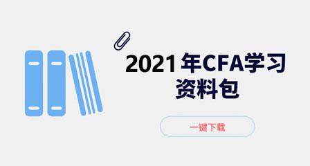 2021年CFA资料百度云下载,最新全套汇总