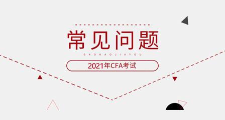 2021年特许金融分析师(CFA)机考常见问题及解答