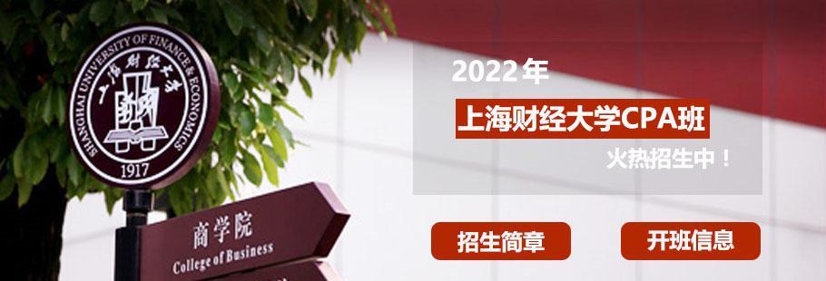 报名上海财大2022年CPA培训班怎么样?