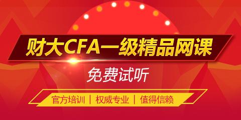 2017上海财经大学CFA网课百年校庆价3800